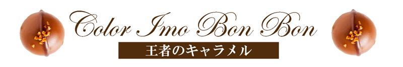 カラー芋ボンボン 王者のキャラメル