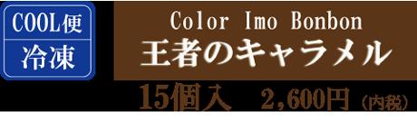 冷凍便 2,600円(税込)
