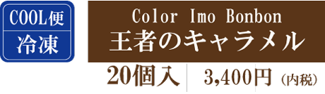 冷凍便 3,200円(税込)