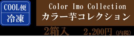 冷凍便 2,200円(税込)