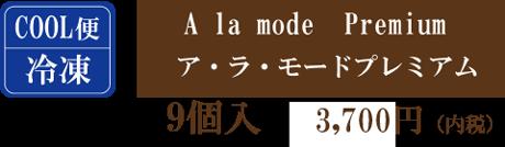 冷凍便 3,700円(税込)