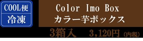 冷凍便 3,120円(税込)