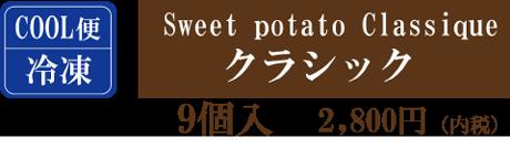 冷凍便 2,800円(税込)