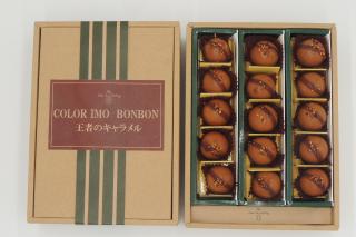 カラー芋ボンボン 王者のキャラメル15個入