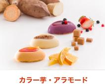 カラー芋・アラモード