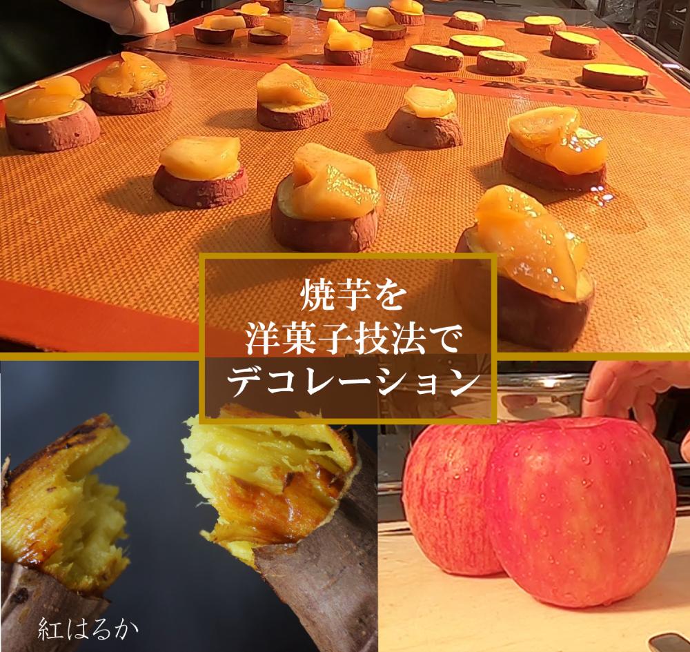 焼芋を洋菓子技法でデコレーション