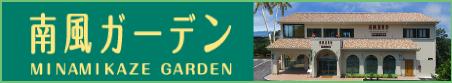 南風ガーデン