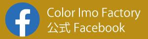 カラー芋ファクトリー公式Facebook