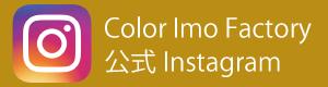 カラー芋ファクトリー公式Instagram