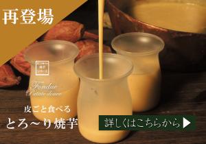 とろ〜り焼芋