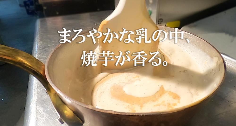 まろやかな乳の中、焼芋が香る