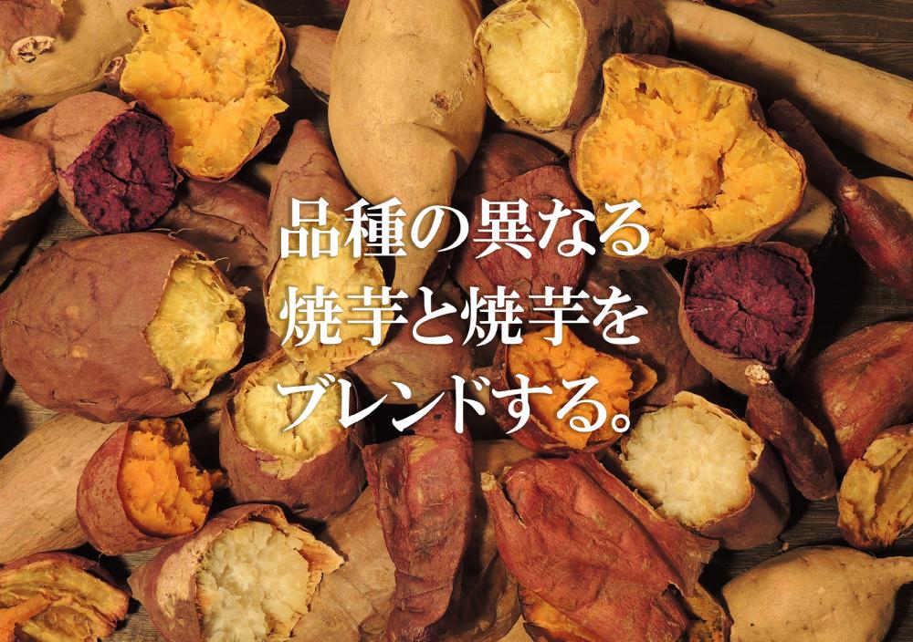品種の異なる焼芋と焼芋をブレンドする