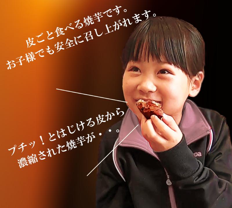 皮ごと食べる焼き芋です。お子様でも安全に召し上がれます。